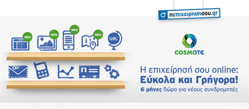 Cosmote my business blog Converge